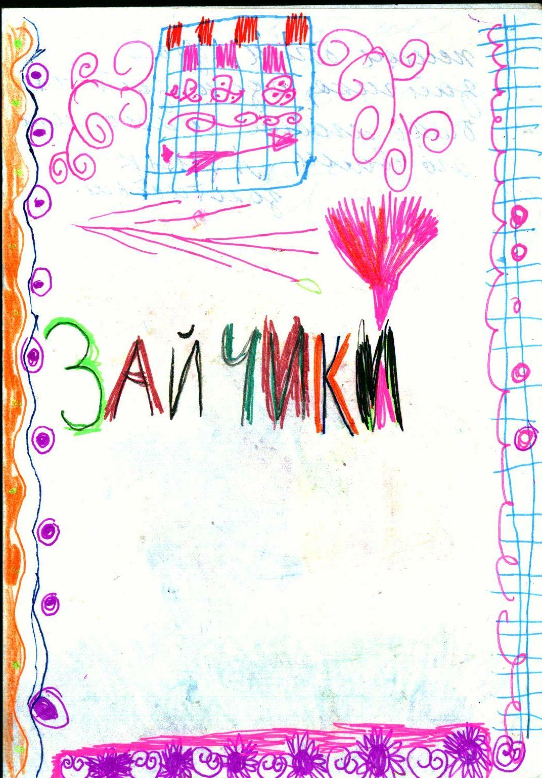 Полиграфическая продукция - одна из форм в работе с одаренными детьми Zajka